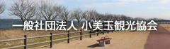 一般財団法人 小美玉観光協会